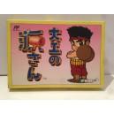 Daiku No Gen-San Hammering Harry Nintendo Famicom
