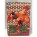 Datsugoku Prisoners Of War POW Nintendo Famicom SNK