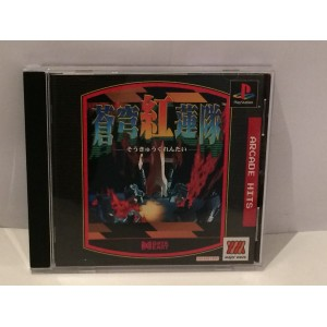 Soukyu Gurentai Arcade Hits Sony Playstation 1 PS1 Jap